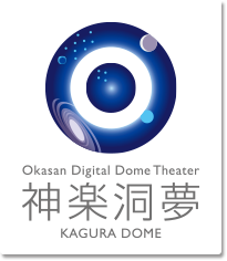 神楽洞夢 Okasan Digital Dome Theater